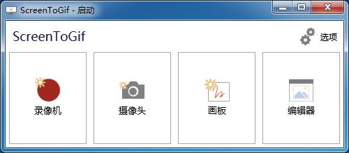 启动界面。可以进行录制或打开编辑器。